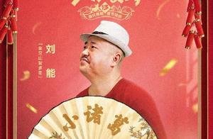 """《乡村爱情13》开播,""""刘能换人了爷青结""""冲上热搜,新版""""刘能""""你看了没?"""