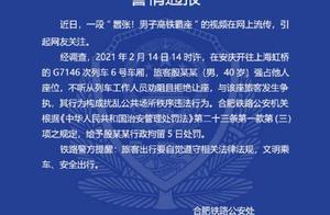 """合肥铁路警方通报""""男子高铁霸座"""":拘留5日"""