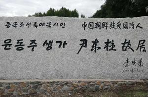 韩国教授要求将中国朝鲜族诗人国籍改成韩国?韩媒刊登了这些