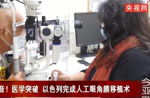 医学突破!人工眼角膜移植术成功了,失明十年的老年患者恢复视力