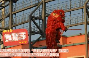 """视频丨看最帅财神爷、过欢乐""""宋朝""""年……春节长假最后一天这么过"""