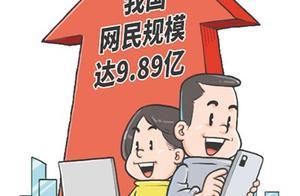 中国网民逼近10亿,意味着啥?
