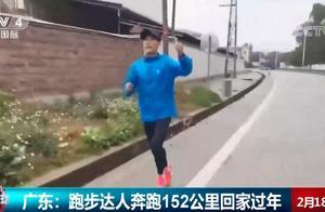 不一般!广东小伙奔跑152公里回家过年,网友提出一个灵魂拷问