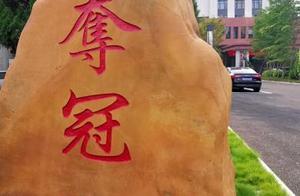 """备战东京奥运会 中国女排再回""""娘家""""集训"""