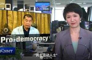 刘欣起底BBC香港叙事套路