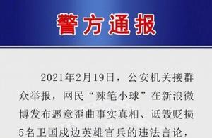 """""""辣笔小球""""被刑拘!央媒密集发声"""