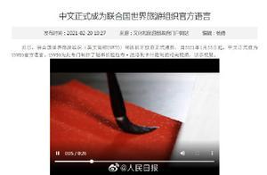 中文成为联合国世界旅游组织官方语言