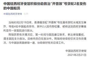 香港籍货轮在直布罗陀水域发生爆炸,中国驻西班牙使馆:积极协助救治受伤船员