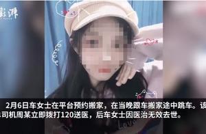 23岁女生在货拉拉车上跳窗身亡:司机曾三次偏航!货拉拉回应了