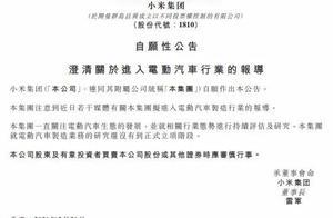 小米回应造车传闻:还没有到正式立项阶段