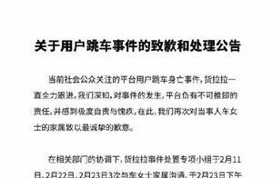 货拉拉道歉并发布整改公告:三个层面存在明显问题,平台负有不可推卸的责任