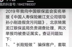 中国人寿员工实名举报黑龙江分公司支公司大量造假