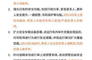 货拉拉再发致歉公告 称一个月内完成强制全程录音等7项整改措施