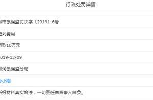 中国人寿嫩江支公司被实名举报大量造假,曾因虚列费用被罚