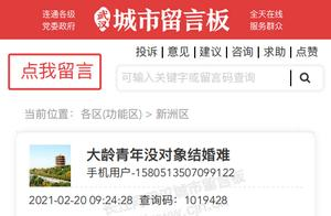 男子请求武汉政府分配对象被拒:禁止包办婚姻
