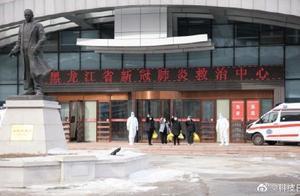 黑龙江省新冠肺炎救治中心清零!最后4名患者元宵节出院