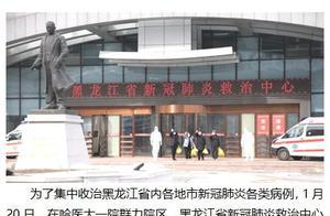 黑龙江省新冠肺炎救治中心患者清零