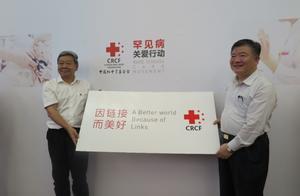 中国红基会多举措关爱罕见病患者,累计救助超过600人