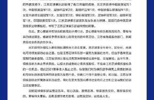 冠军队竟落得如此下场!江苏足球俱乐部官宣停止运营