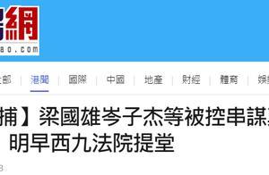 快讯!梁国雄、岑子杰等多名乱港分子被控串谋颠覆国家政权罪,明早提审