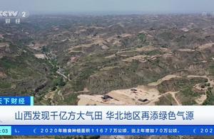 """山西发现千亿方大气田,预计7月可输送雄安新区,网友:有""""底气""""了"""