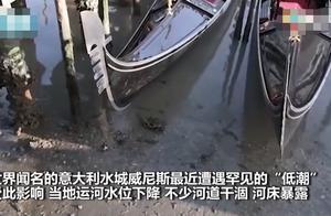 水城没水了?威尼斯遇罕见低潮游船搁浅,河床干涸宛如街道