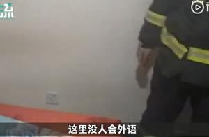 消防员出警遇外国人难沟通,求助会多国语言的女友,微信备注亮了