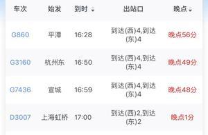突发!抵达合肥南站多趟高铁晚点