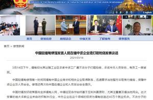 在缅中资企业遭打砸抢烧多名中方人员受伤 中国驻缅甸使馆回应
