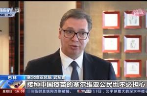 武契奇:塞尔维亚欢迎接种中国疫苗人士入境