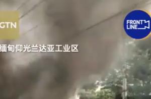缅甸中资工厂遭打砸抢烧,仰光部分地区实施军事管制