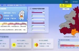 北京空气质量已达严重污染,沙尘源起于蒙古国南部