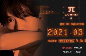 歌手鹿晗实体专辑《》即将正式发售,复古软盘USB等待亲启
