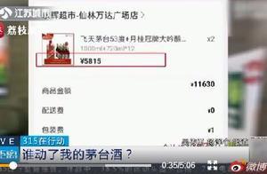 永辉生活APP卖茅台只收款不发货引热议 网友:超市也开始屯茅台,炒酒了