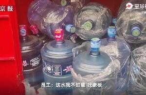 3.3元桶装水灌装后卖20元!北京卖假冒桶装水黑老板展示10秒封装