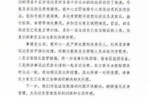 河北官方回应5名小运动员遭欺凌:家长正通过法律途径解决问题