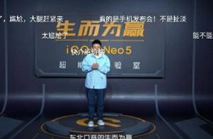 iQOO发布会正式开幕了!双人相声开场 1+1真大于2?