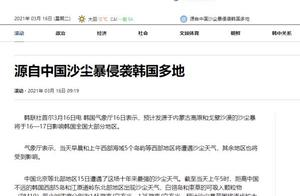 竟说沙尘暴起源于中国?外交部回应了