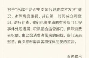 快讯|APP卖茅台只收款不发货 永辉超市正式道歉:进行彻查