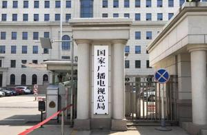 广电总局起草法规,拟限制播放劣迹人员参与的节目