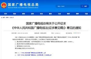 广电总局拟规定:此类人员参与的节目或将限制播放
