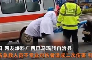 车祸伤者被救援时从担架摔落,造成二次伤害?当地卫监局:正在调查