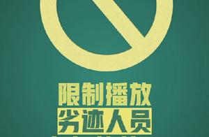 限制播放劣迹人员参与的节目 广电总局拟规定防止未成年人节目过度娱乐化