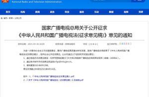广电总局:拟对劣迹人员参与的节目予以限制