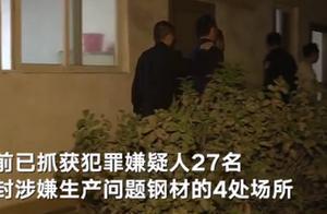 """广东揭阳现""""瘦身钢筋"""",官方通报:已抓获27人,扣押约5600吨钢材"""