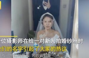 摄影师给一对新人拍婚纱照,男的叫刘备女方名字更让人傻眼