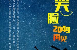 """""""红眼笑脸""""现夜空 下一次""""完美微笑""""或将到2049年"""