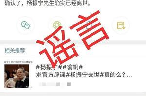 """造谣""""杨振宁去世""""的大V道歉!网友:""""自罚""""是什么操作……"""