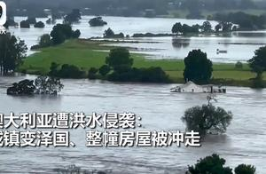 澳大利亚遇百年一遇洪水,整栋房屋被冲走!居民划皮艇出门