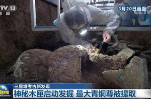 「三星堆考古新发现」神秘木匣启动发掘 最大青铜尊被提取